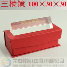 100 * 30 * 30 prism reflects sunlight rainbow prism teaching children prism scientific experiments