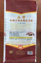 PP woven opp laminated bag for rice packing, pp woven sack