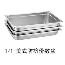 optional size stainless steel gastronorm container food container
