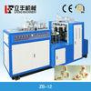 paper cup machine price/paper cup printing machine price