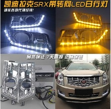 DLAND SRX SPECIAL LED DAYTIME RUNNING LIGHT DAYLAMP FOG LAMP DRL V2, WITH YELLOW TURN SIGNAL, FOR CADILLAC