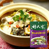 Pickled fish hot pot soup condiment
