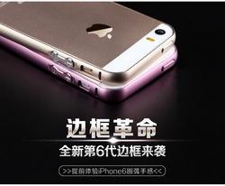 bumper case for iphone 5 ,for iphone 5 aluminum bumper case