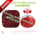 الأحمر الخميرة رايس استخراج monascus اللون كما تلوين الطعام