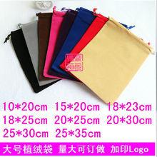 velvet jewellery pouch / 8*10cm jewelry bag