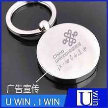 custom logo engraved metal name keychain