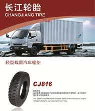 China highest quality truck tire