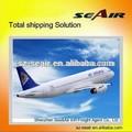 الصين مرونة البحر والشحن الجوي-- شركة-- شركة شحن إلى دولة الإمارات العربية المتحدة