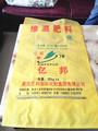 Polipropileno tejido de color blanco de embalaje de fertilizantes bolsa, rafia pp saco de fertilizantes y productos químicos