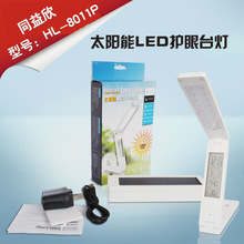 new design led eye-protection rechargeable portable folded LED table lamp