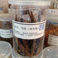 Crude herb medicine peony root ( high ingredient )