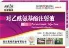 Laibang 10% paracetamol injection for Animal medicine
