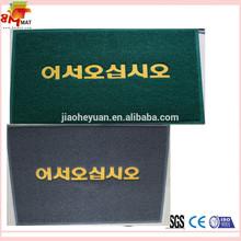 Indoor /outdoor shoe mat,logo mat