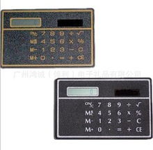 Credit Card Sized Solar Calculator for promotional gift