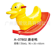 HL-07802 Friendly Plastic HDPE Material Amusement Rides Kids Indoor Seesaw Seat