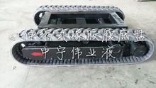 1 ton rubber tracked undercarriage for small carrier