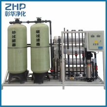 ZHP-PW-1500 automatic water softener