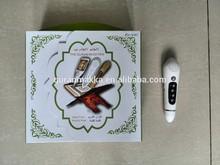 New digital quran read pen.