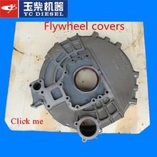 Casting iron flywheel-flywheel housing supplier of yuchai