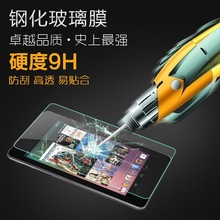 Nice Xplay 3S Smart Phone Tempered Glass Screen Guard