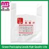 fashion elegance hdpe/ldpe craft plastic tshirt vest carrier bag