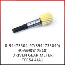 TFR DRIVEN GEAR;METER/OE:8-94473304-PT(8944733040)