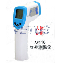 hand held low price body Infrared Thermometer AF110A