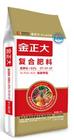 NPK Compound fertilize