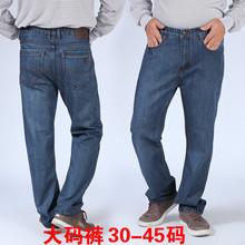 Man plus size jean stone wash fashion jeans for business fat men jean pants