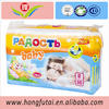 2015 Best Selling Baby Care Product Babyfit Disposable Baby Diaper Second Quality