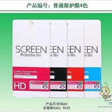 Popular design screen protect film retail packing