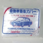 2015 exported to japan clear uv sun protection car cover disposable pe car cover