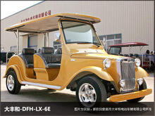 Chinese antique 6 seats eco friendly car for sale