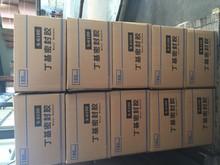 2343 160 best hot melt mastic butyl sealant