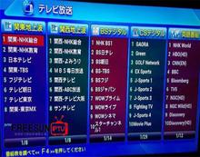 Android Japanese IPTV + VOD Japanese movie+ 7 days replay + free apk test Japanese IPTV