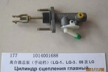 Clutch master cylinder assembly (manual transmission) (LG-1, LG-3,08 paragraph LG-1) ,car accessories for geely