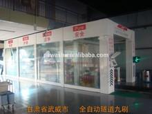 Tunnel Carwash Machine, Conveyor Car Wash, Car Wash Equipment