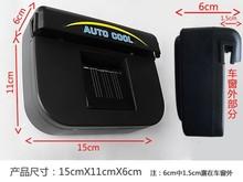 2014 Summer Solar Power Car Auto Fan Air Vent Portable Car Cooler Car Window Fan With Retail Box Package