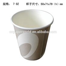 print 7oz paper coffee cup
