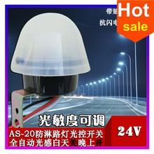 factory OEM ODM New street light DC/AC 24V Auto On Off Light Switch Photo Control Sensor 50-60Hz 10A Rainproof AS-20 Adjustable