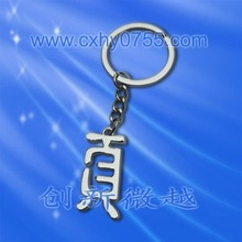 Chinese promotional key chain for fashion people