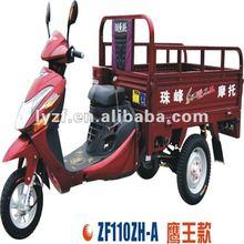 ZF110ZH YINGWANG tricycle 3 wheel motorcycle