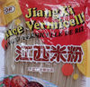 JiangXi Rice Vermicelli /Rice Noodle