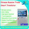 Language talking translator ST900 Electronic translator dictionary+Chinese/English/Arabic/Russian/tagalog languages