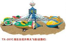 Carousel amusement TX-207C