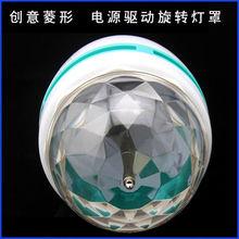 3W Full color rgb Auto led rotating bulb