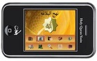 Digital Holy Quran Yasin2