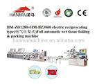 HM-ZD1280B* 30-120pcs* chinese wet tissue folding packing machine