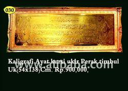 kaligrafi ayat kursi,islamic frame,frame ayat kursi