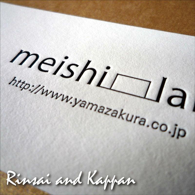 Japanese Business Cards Business Card Size Letterpress